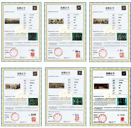 中国十大名画真迹画籍证书