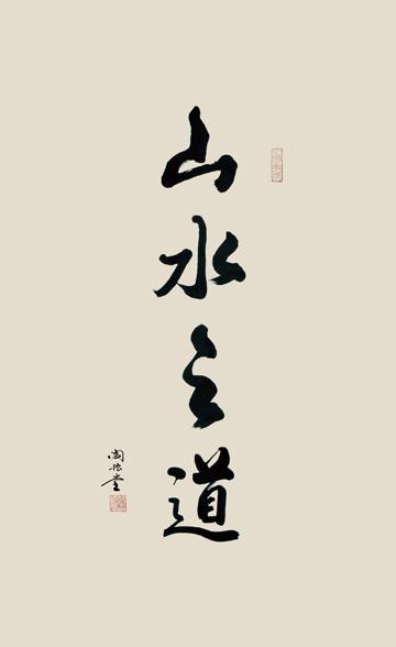 《刘二郎山水画十二册页》之题名:山水之道