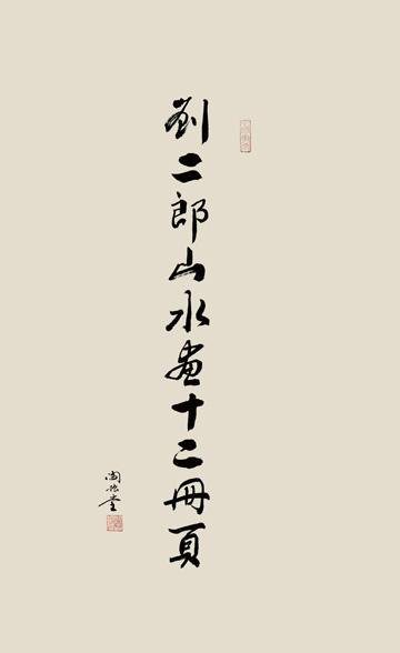 《刘二郎山水画十二册页》之题名:刘二郎山水画十二册页