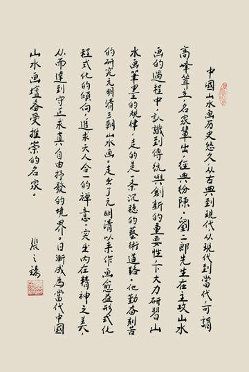 《山水之道·刘二郎山水画十二册页》之题跋