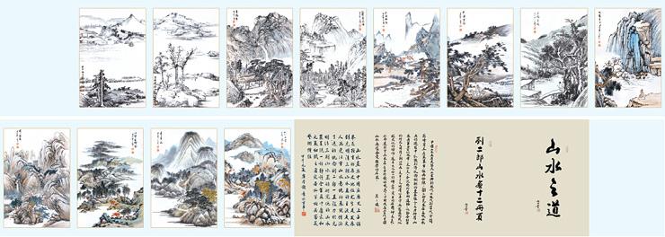 作品名称:《山水之道·刘二郎山水画十二册页》整体展示
