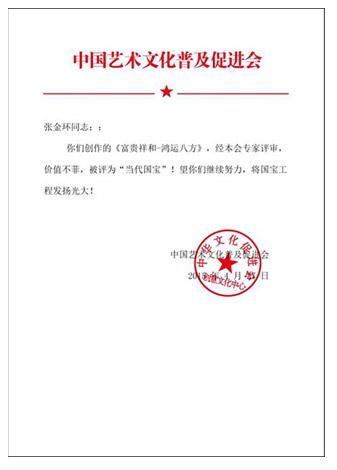 """《富贵祥和鸿运八方》评为""""当代国宝""""文件"""