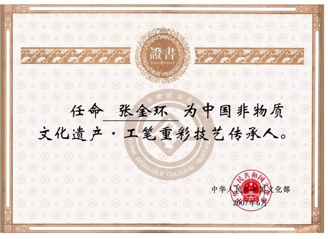 张金环非遗重彩技艺传承人任命证书
