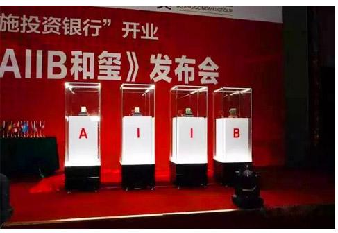 AIIB和玺典藏版发布现场