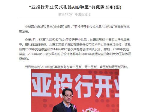 AIIB和玺典藏版发布现场新闻报道