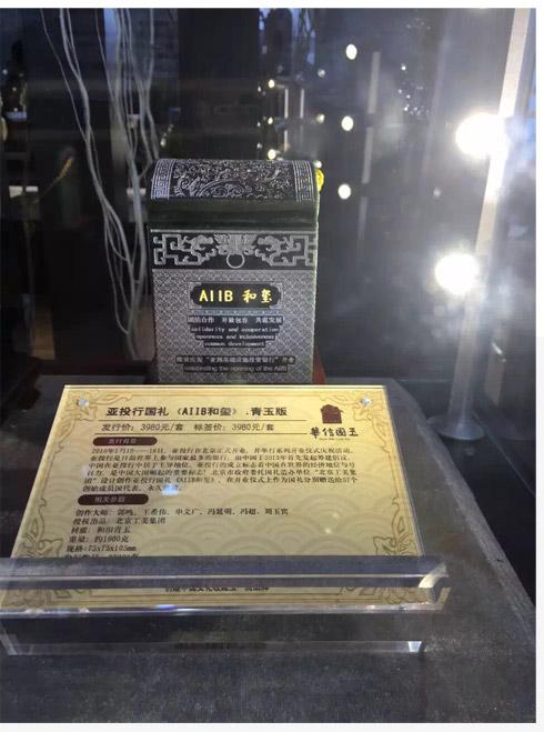 亚投行AIIB和玺典藏版和田青玉玉玺实物拍摄