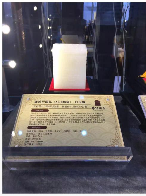 亚投行AIIB和玺典藏版和田白玉玉玺实物拍摄