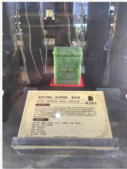 亚投行AIIB和玺典藏版和田碧玉玉玺实物拍摄