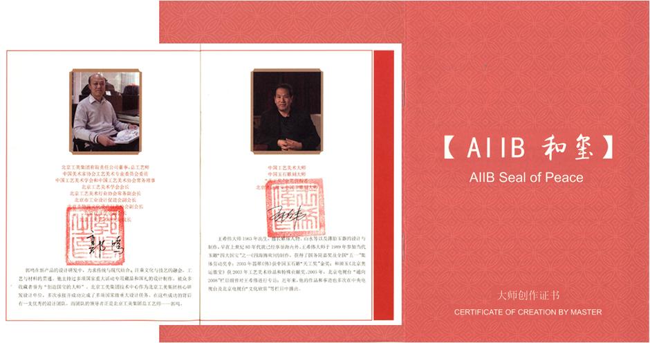 亚投行AIIB和玺典藏版大师创作证书