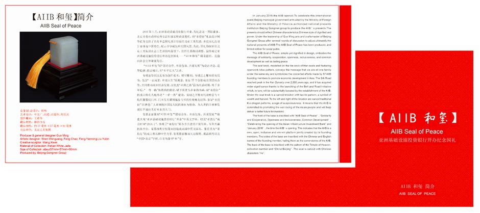 亚投行AIIB和玺典藏版和田白玉玉玺证书