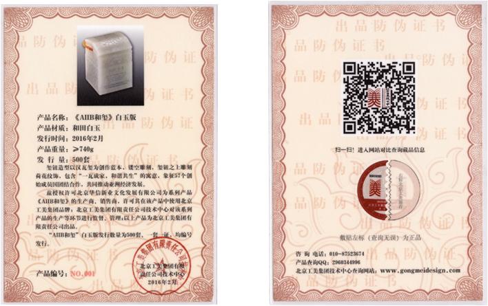亚投行AIIB和玺典藏版和田白玉玉玺防伪证书