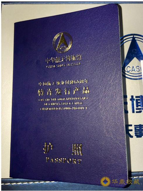 航天徽宝飞天印特许藏品发行护照证书