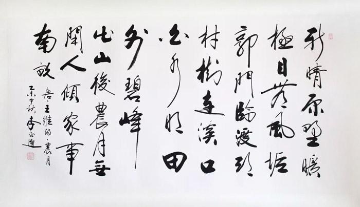 李必达书法——新晴野望
