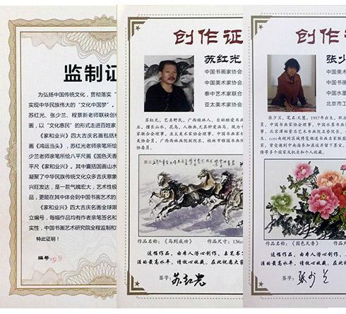 家和业兴四大吉庆名画创作证书