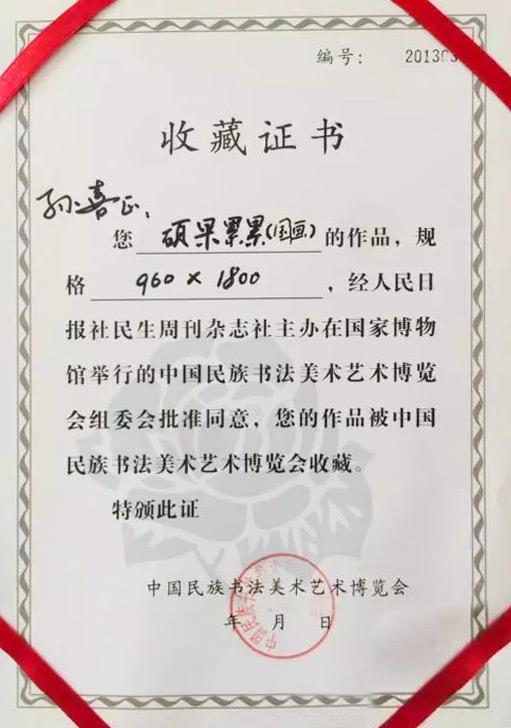 孙喜正花鸟画硕果累累收藏证书