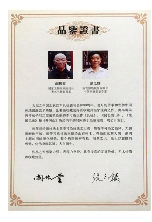 刘二郎作品主席诗意可染丹青专家品鉴证书