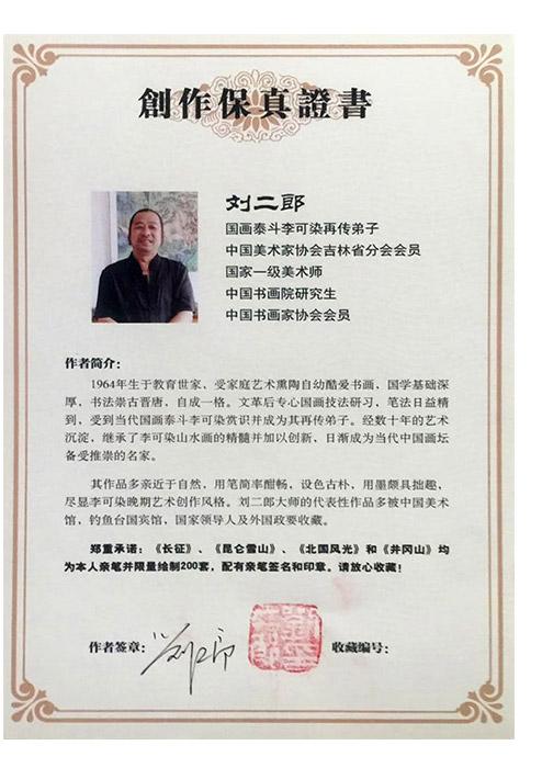 刘二郎作品主席诗意可染丹青创作证书