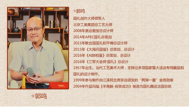 三军大会师国玺(和田青玉版) 总设计师郭鸣