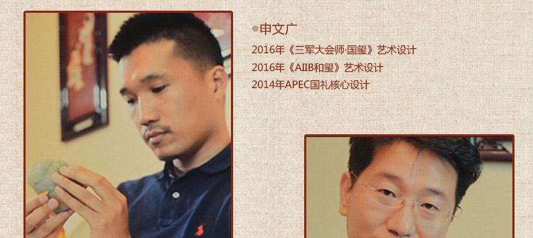 三军大会师国玺(和田青玉版) 玉雕创意设计大师申文广