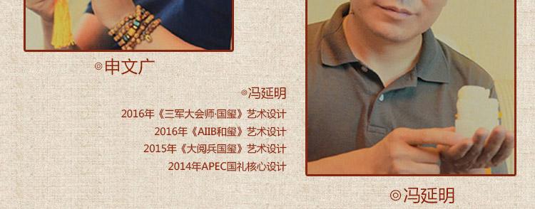 三军大会师国玺(和田青玉版) 玉雕创意设计大师冯延明