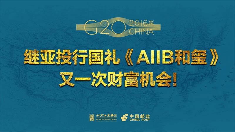G20徽宝工美集团继AIIB和玺之后又一大作
