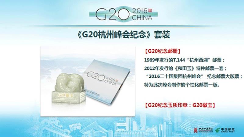 《G20杭州峰会纪念》套装-G20徽宝藏品简介
