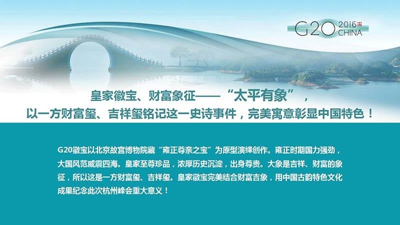 《G20杭州峰会纪念》套装-G20徽宝设计发行寓意