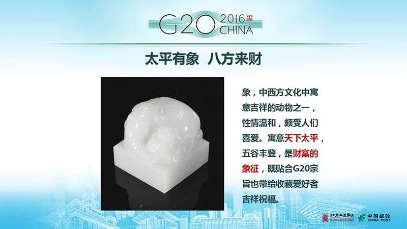 《G20杭州峰会纪念》套装-G20徽宝藏品象征寓意