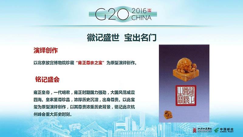 《G20杭州峰会纪念》套装-G20徽宝藏品创作原型