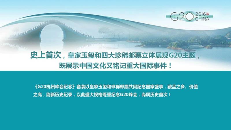 《G20杭州峰会纪念》套装-G20徽宝藏品发行背景