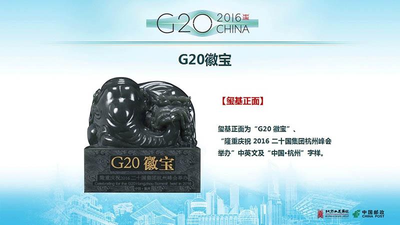 《G20杭州峰会纪念》套装-G20徽宝藏品玺基正面介绍