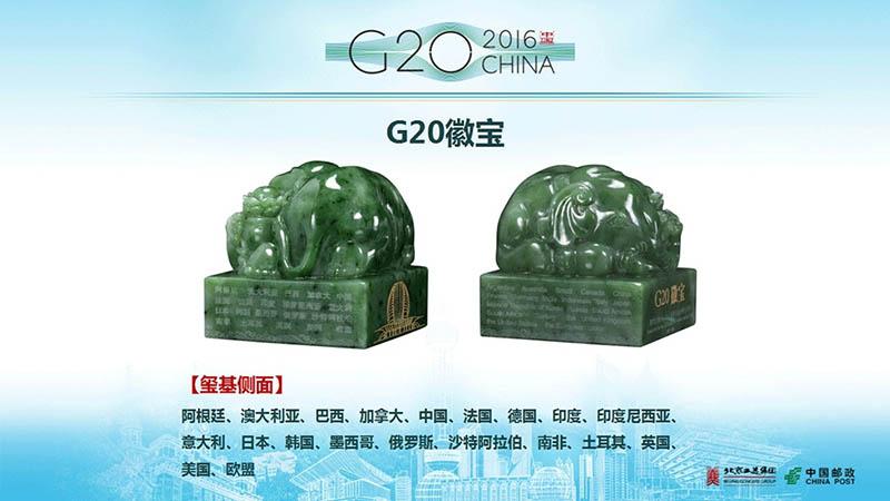 《G20杭州峰会纪念》套装-G20徽宝藏品玺基侧面介绍