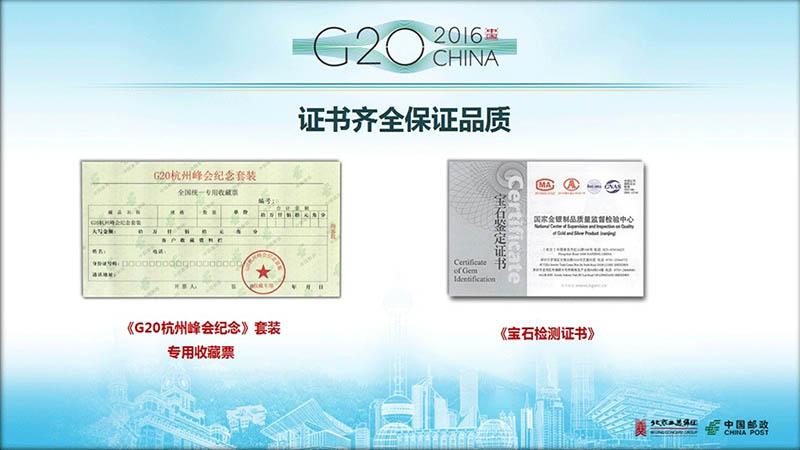 《G20杭州峰会纪念》套装-G20徽宝藏品证书图案