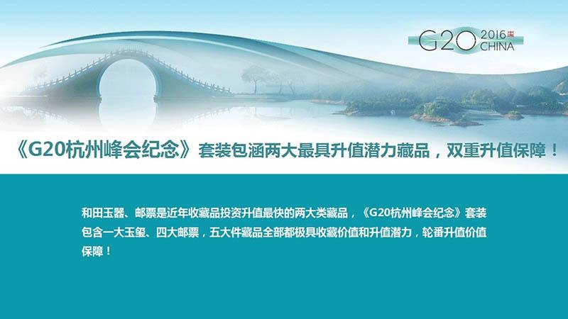 《G20杭州峰会纪念》套装-G20徽宝藏品升值亮点
