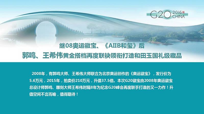 《G20杭州峰会纪念》套装-G20徽宝创作作者作品升值案例