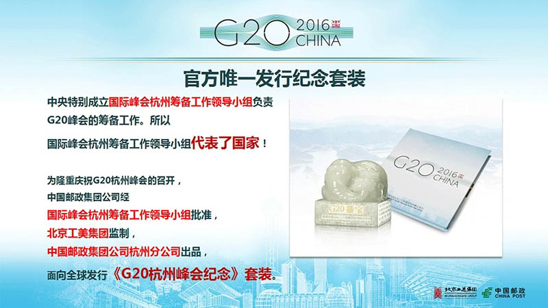 《G20杭州峰会纪念》套装简介