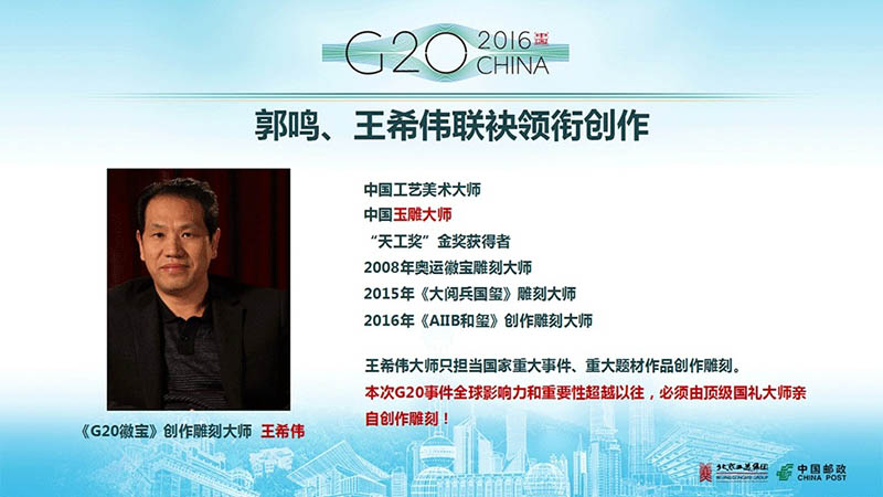 《G20杭州峰会纪念》套装-G20徽宝创作作者王伟简介