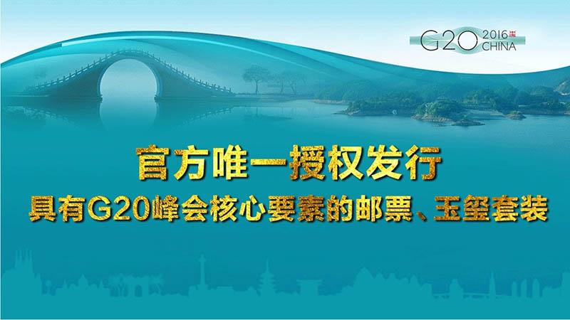 《G20杭州峰会纪念》套装-G20徽宝官方唯一正品声明