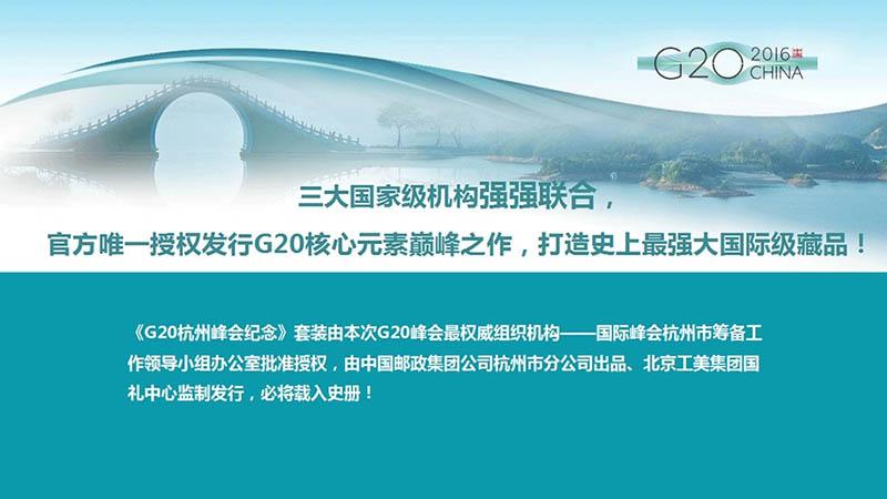 《G20杭州峰会纪念》套装权威单位的价值保障