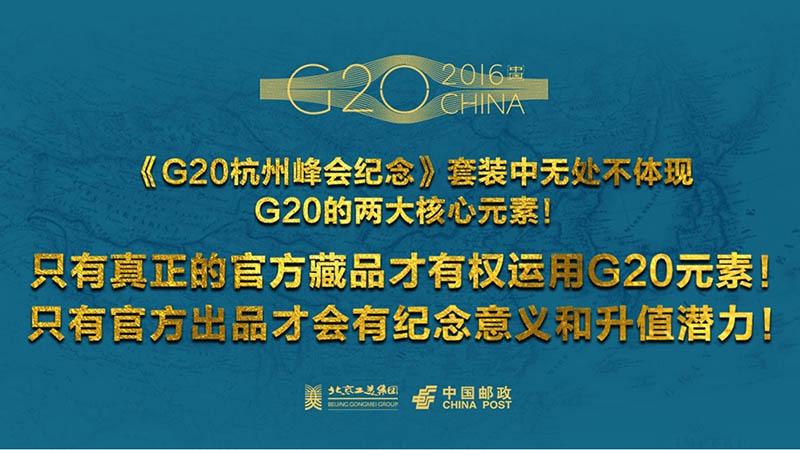 《G20杭州峰会纪念》套装主题元素的价值空间介绍