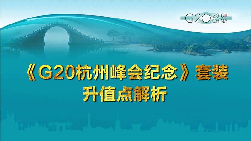 《G20杭州峰会纪念》套装价值点解析
