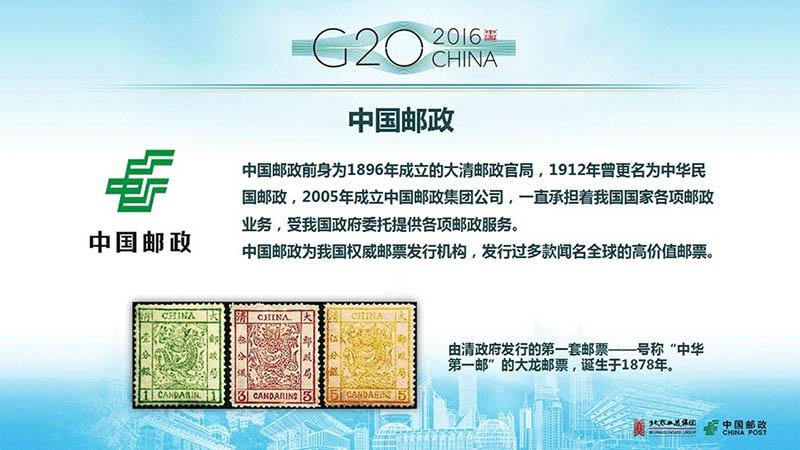 《G20杭州峰会纪念》套装发行单位中国邮政简介