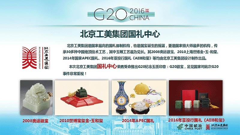 《G20杭州峰会纪念》套装发行单位工美集团简介