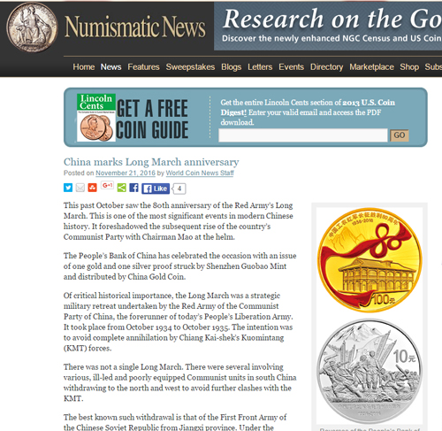 《世界硬币新闻》电子版截图