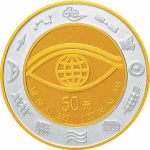双金属镶嵌工艺纪念币