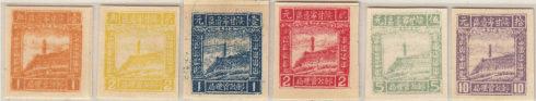 第三版宝塔山邮票