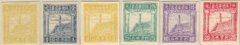 第四版宝塔山邮票