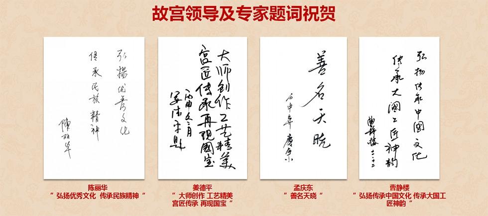 《故宫大吉宝玺》新闻发布会专家题词