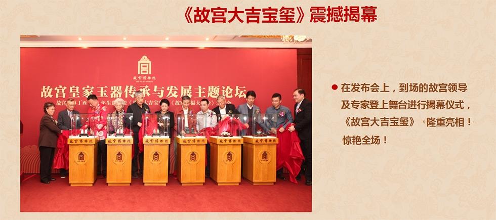 《故宫大吉宝玺》新闻发布会揭幕仪式