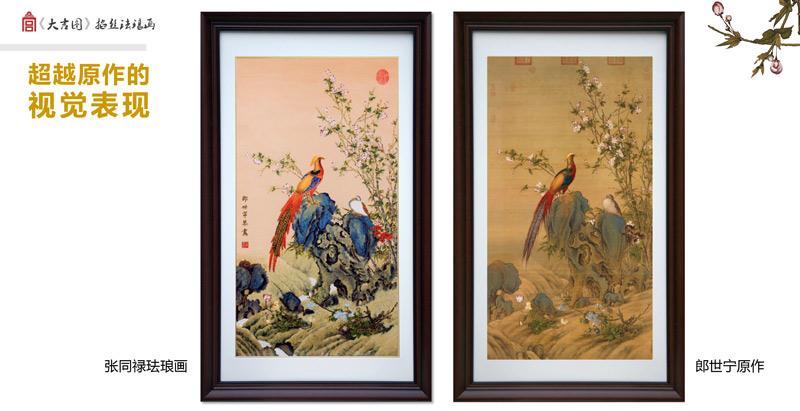 张同禄掐丝珐琅画《大吉图》对比图